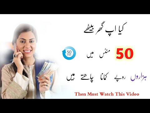 How To Earn R.s 1000 In 50 Mintues || Make Money Online in Pakistan