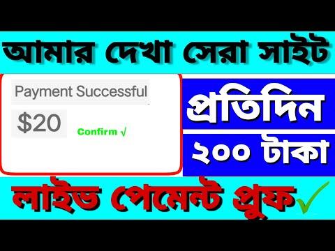 Earn 200 Taka par day Bitcoin Earning Website 2020   How To Make Money Online 2020 Bangla   Crypto