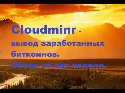 Cloudminr – вывод заработанных биткоинов. Обзор за две недели. 30.03.2015