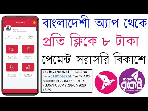 Best online income Apps in Bangladesh 2020    How to earn money online    Bangladeshi income Apps