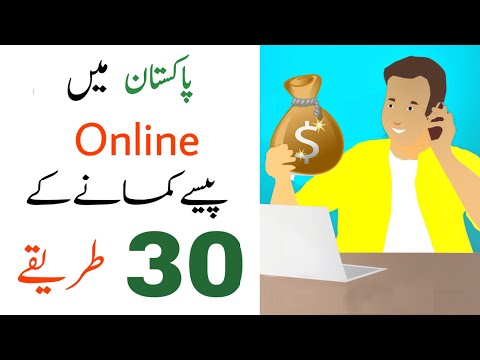 How to Earn Money Online in Pakistan | 30 Best Ways to Make Money Online | Introduction