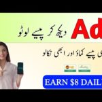 How To Earn Money Online From Watching Ads || View Ads & Make Money Online