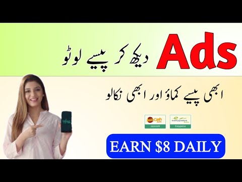 How To Earn Money Online From Watching Ads    View Ads & Make Money Online