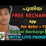 New Free Recharge App 🔥 | Instant Recharge | Refer and earn | Make money online | Crazy Media Tech