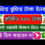 Earn 500 Tk Per Day Bkash Payment Website | Earn Money Online 2020 | Online Income Bangladesh 2020