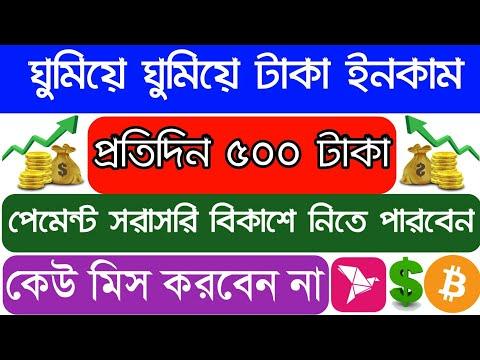 Earn 500 Tk Per Day Bkash Payment Website | Earn Money Online 2020 | Online Income Bangladesh 2020