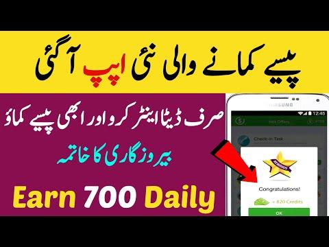 Earn money online By Data Enter New Online Job 2020