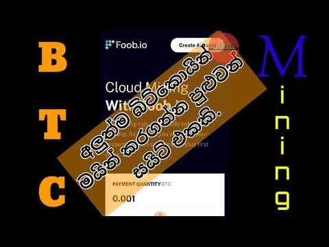 BTC new mining site (බිට්කොයින්)   Bitcoin mining   Foob.io