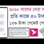 Earn per click 50 Tk payment bKash || How to earn money online  || Best online income site 2020
