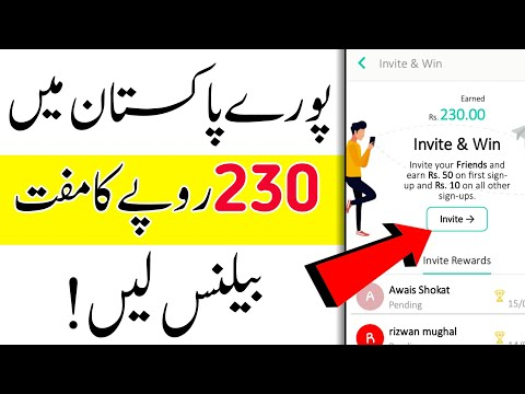 Free Balance Code on All Networks in Pakistan 2020 | Earn Money Online in Application