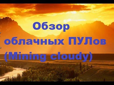 Обзор облачных ПУЛов (Mining cloudy). 01.04.2015