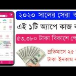 Earn 25000 Tk per month payment bKash || How to make money online 2020 || Earn money online at home