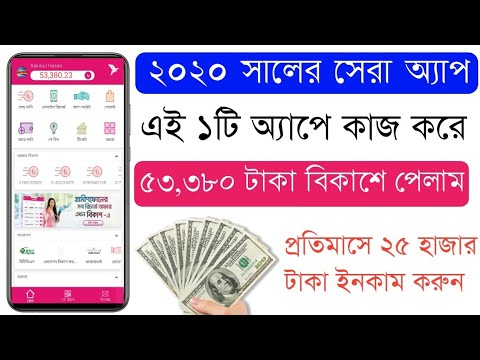 Earn 25000 Tk per month payment bKash    How to make money online 2020    Earn money online at home