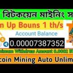 Btcmegazina.net Scam Or Legit  New Free Bitcoin Cloud Mining Site 2020  New Free Bitcoin Mining Site