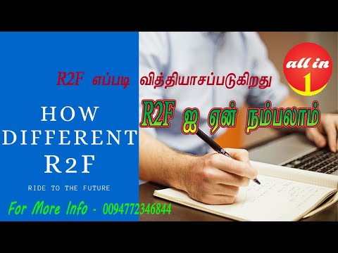 Online Business || online jobs at home || Trading || Bitcoin || R2F Training || Tamil review