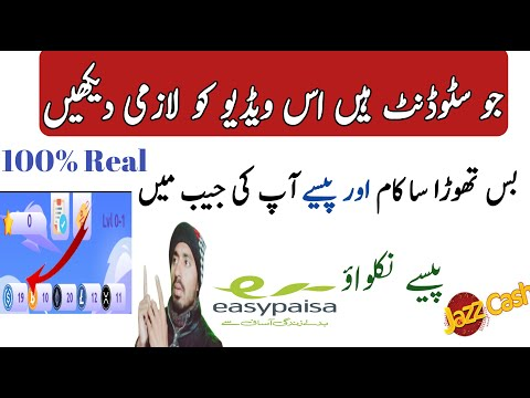 how to make money online in pakistan, || new best real app 2020||, online pesay kesy kmae , real way