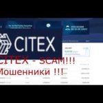 !!!SCAM!!! БИРЖА CITEX   SCAM!!!  Bitcoin = $20 000