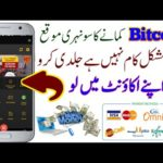 New latest Bitcoin mining website 2020 - Earn Bitcoin without investment - UrduTechSolution.😍😘👌😱