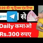 Telegram Se Paise Kaise Kamaye| how to make money online,earn money online,work from home| Part time