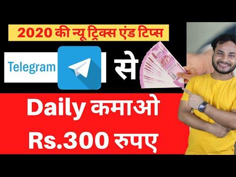 Telegram Se Paise Kaise Kamaye  how to make money online,earn money online,work from home  Part time