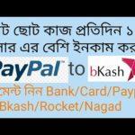 প্রতিদিন ইনকাম করুন 120 টাকা | Make Money Online