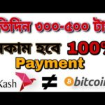 Daily income 300-500 taka 2020   Best new earning website 2020   Crypto Learning