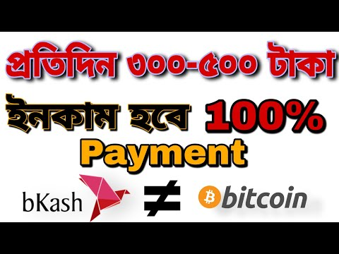 Daily income 300-500 taka 2020 | Best new earning website 2020 | Crypto Learning