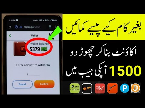 How To Earn Money Online in Pakistan without any work | Earn Daily 1500 pkr without work