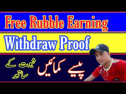 How to earn money online from website | drakon site withdraw proof | join and earn free Rubble
