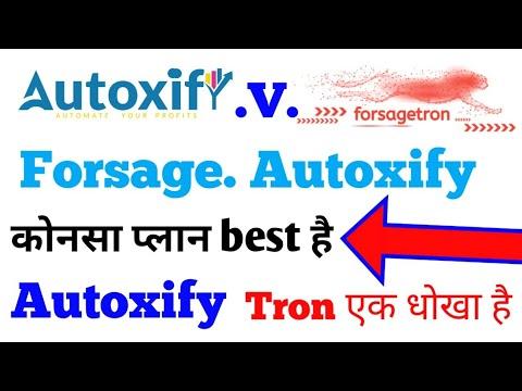 Autoxify Scam | Autoxify एक धोखा है |   Forsage Tron + Autoxify Bast Plan कोनसा है