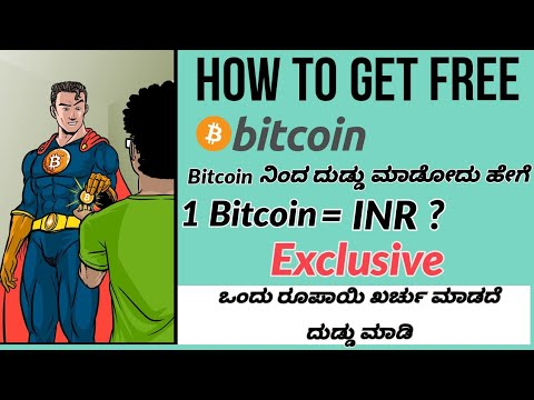 work from home job in online How get free bitcoin in online in Kannada