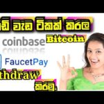How to e money site 2020.bitcoin site faucetplay money.coinbase