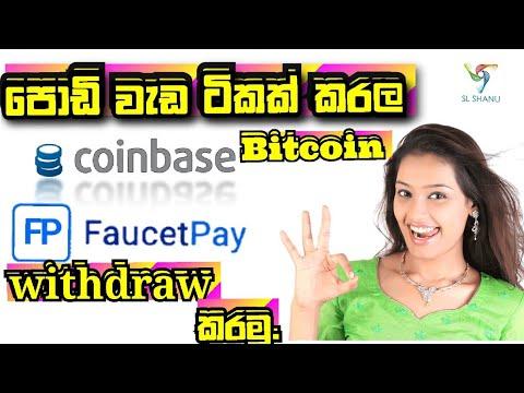 How to e money site 2020.bitcoin site faucetplay money.coinbase