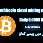 Bitcoin cloud mining website 2020, New bitcoin mining site legit or scam live proof.