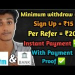 Minimum withdraw = ₹1 🔥| Instant Payment ✅ | Best money earning app | Make money online | Paytm cash