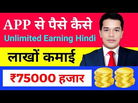 App se paise kaise kamaye | How to earn money online | Online paise kaise kamaye app se hindi