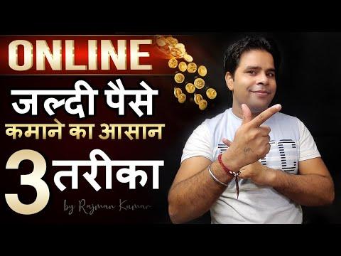 Make Money Online : घर बैठे पैसे कैसे कमाए ? | how to earn money online | पैसे कमाने के 3 आसान तरीके