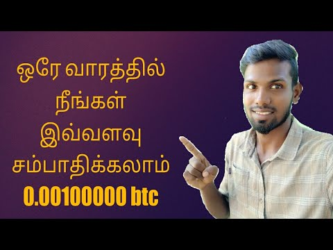 how to earn 0.00100000 bitcoin within week || cryptography tamil    #tamil #online job #bitcoin