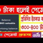 ৯০০ টাকা পেমেন্ট লাইভ প্রুফ। Make Money Online BD । Online Income Bangladesh 2020 ।