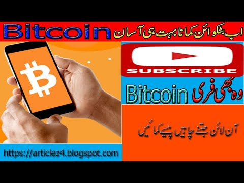 how to earn bitcoin free 2020 ||how can earn bitcoin free | online earning jobs 2020||#articlesplace