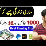 Earn Money Online From Mobile In 2020 | Best Earning Site | Make Money Online | Earn Money Online