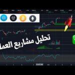 مراجعة مشاريع العملات الرقمية ومن افضل عملة تستحق الاستثمار / Bitcoin news