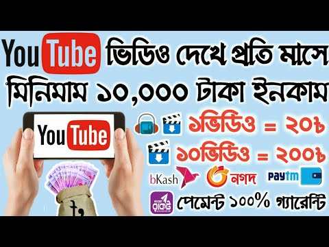 Watch video and earn money  | Online income bd | Make money online | Earn money from online kausar24