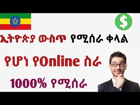 ኢትዮጵያ ሆነን በቀላሉ በኦንላይን ብር ለመሰራት how to make money online in Ethiopia 2020