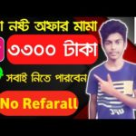 🔥Bangladeshi best online income Apps 2020 || How to earn money online || BKash payment Apps 2020