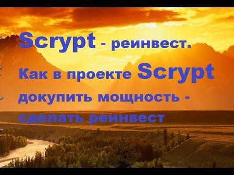 Scrypt – реинвест. Как в проекте Scrypt докупить мощность – сделать реинвест. 06.04.2015