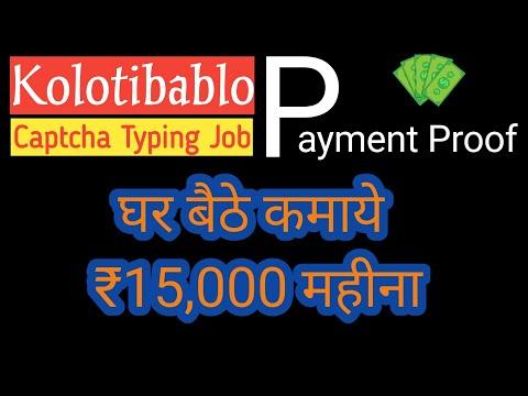 Captcha Typing Job Payment Proof || Kolotibablo Payment Proof || Bitcoin Payout