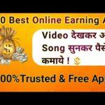 💥Make Money Online:- Free में Video देखकर और गाने सुनकर  Online पैसे कमाये 🔥 ( 100% Trusted & Real )