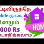 How to make money From Home Daily 1000rs #makemoneyonline#workfromhome