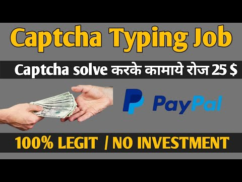 Make 25 $ Per Day By Captcha Typing | Earn Money Online | Captcha फिल करके पैसे कमाए | Make Money ||